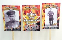 Таблички для акции «Бессмертный полк»