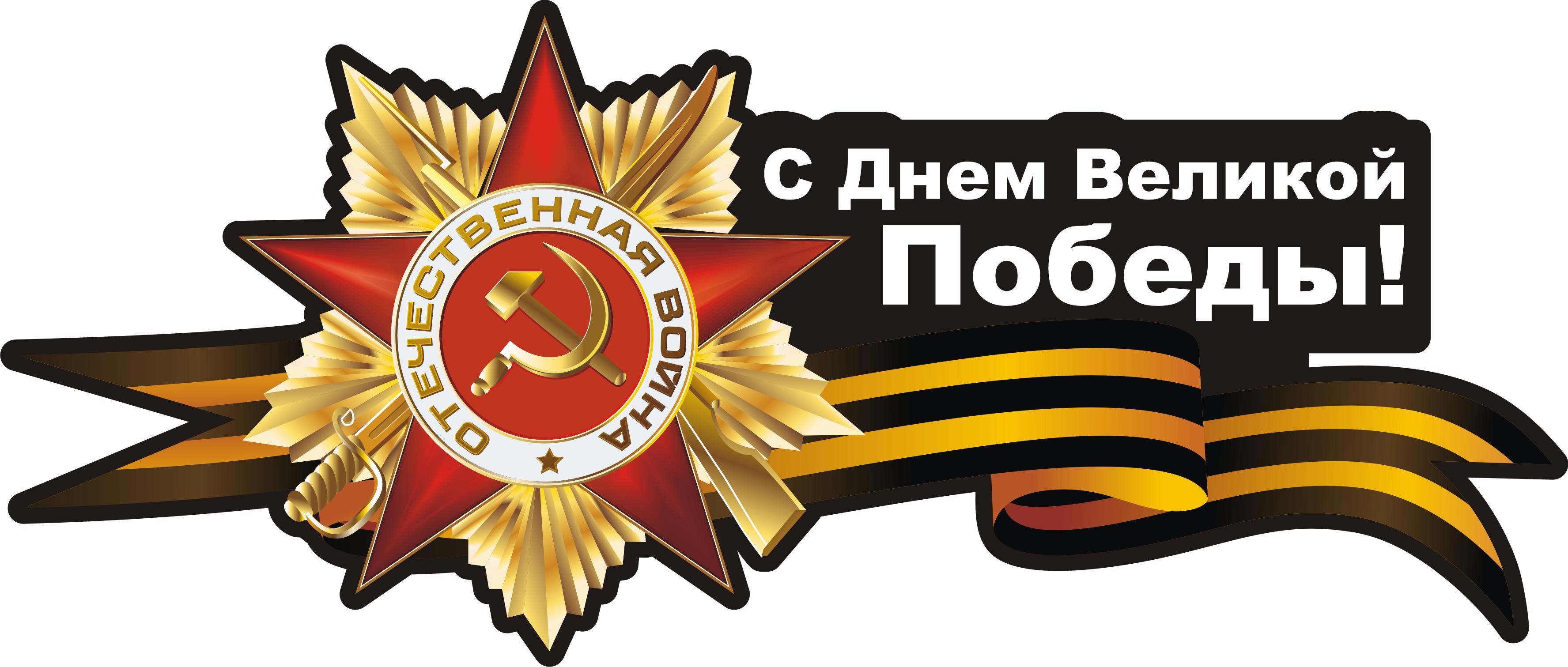 http://vizitochka.biz/wp-content/uploads/2016/04/naklejka-pobedy-v-velikoj.png
