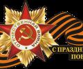 naklejka-velikaya-pobeda-2 (2)